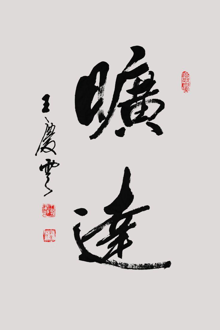 行書「 曠 達 」  王慶雲書法/王庆云书法/calligraphy art/Shodo書道/wqy1929@gmail.com