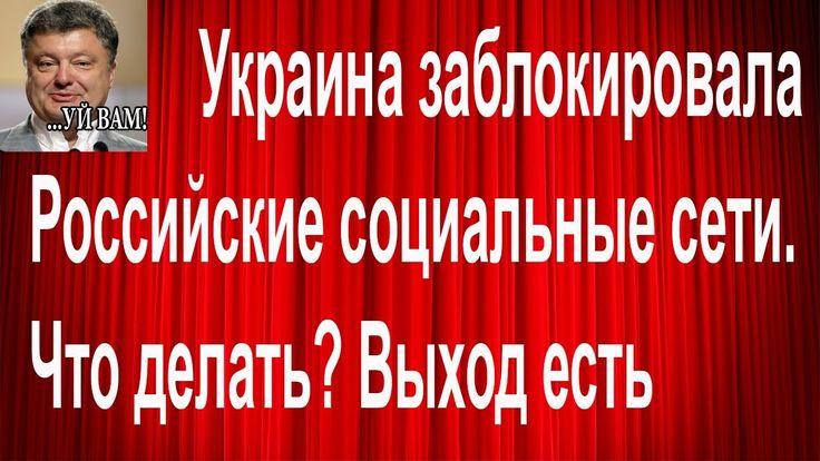 Украина заблокировала Российские сети. Выход есть.