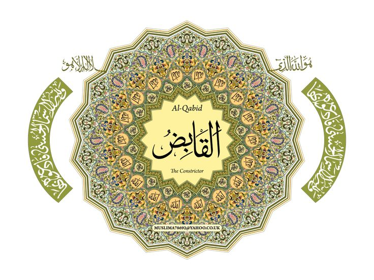 AL-QABID  The One who exercises His verdict by retaining the essence of an individual's Name reality. The One who restrains and enforces withdrawnness.