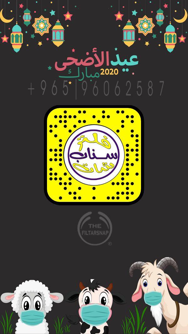 عدسة عيد الاضحى المبارك Snapchat Screenshot Snapchat