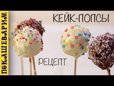 КЕЙК ПОПСЫ (Cake Pops) ★ Рецепт от Покашеварим (Выпуск 283) - YouTube