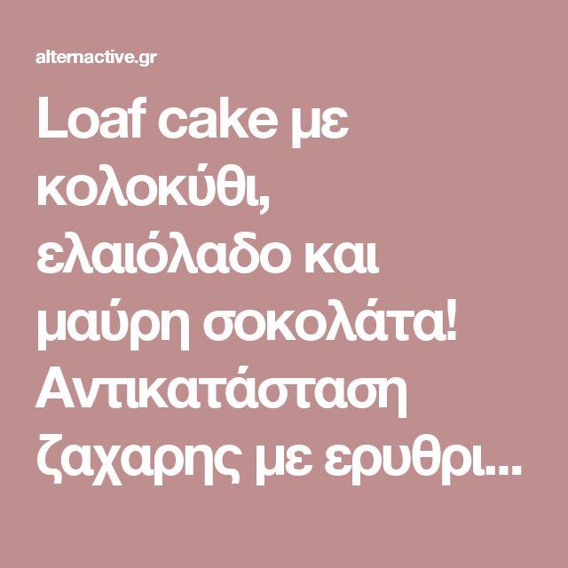 Loaf cake με κολοκύθι, ελαιόλαδο και μαύρη σοκολάτα! Αντικατάσταση  ζαχαρης με ερυθριτολη και ελαιόλαδο με λάδι καρύδας,  αλεύρι αμυγδάλου