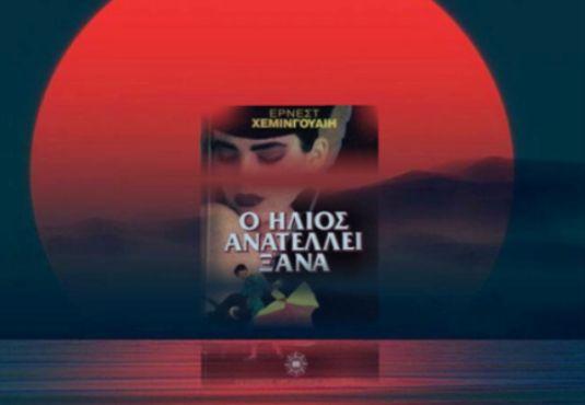 «Ο Ήλιος ανατέλλει ξανά», του #Έρνεστ_Χέμινγουεϊ με μια άλλη ματιά _________________________ Του Γεωργίου Νικ. Σχορετσανίτη #book #review #novel #sun #rises http://fractalart.gr/hemingway/