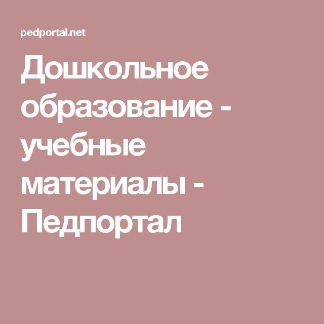 Дошкольное образование - учебные материалы - Педпортал