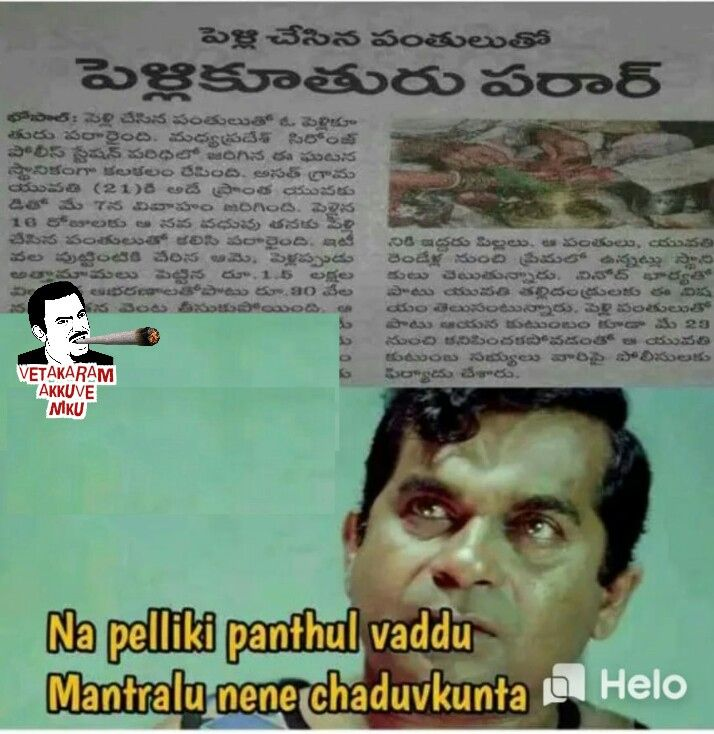 Naa Pelliki Panthul Vaddu In 2020 Funny Quotes Telugu Jokes Daily Funny