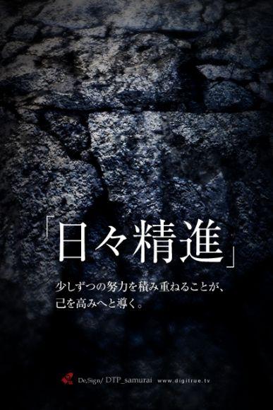 今日は、GWに姫路城に行ったときに撮った石垣の写真を使って。  アベノミクスは、遠い異国のことのように感じられる今日この頃(笑) 円安も株高も関係ないからといって、 今の自分に不満を言っても何も変わらないので。  「日々精進」 少しずつの努力を積み重ねることが、己を高みへ導く。     ほぼ毎年、ゴールデンウィークには「姫路城」に出掛けます。  息子(12歳)も、娘(8歳)も、なぜか姫路城は大好きなので(笑) ・・・誰に似たんだか。  今日は、そこで娘が撮った石垣の写真を使って、 ポスター風に仕上げてみました。  お城に行かれたことのある方は分かるでしょうけど、 城の石垣って、近くで見るとものすごい迫力です。 そりゃもう、圧倒されるくらいに。  よくぞ、こんな大きな石を積み上げたなぁ・・・ 機械もない時代に、人の知恵と力のみで。 と、見るたびに感動させられます。  ○○が無いから出来ない、○○を使わないと出来ない、 などと、簡単に不満を口にする自分を、ガツンと叱ってくれるような。 毎日の努力のみが、自分を高みへと導く。 偉大な先人たちに見習って。