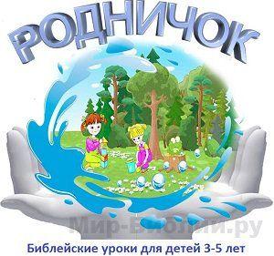 Библейские уроки для детей 3-5 лет Урок 8: Лазарь, выходи! (Онлайн и скачать)