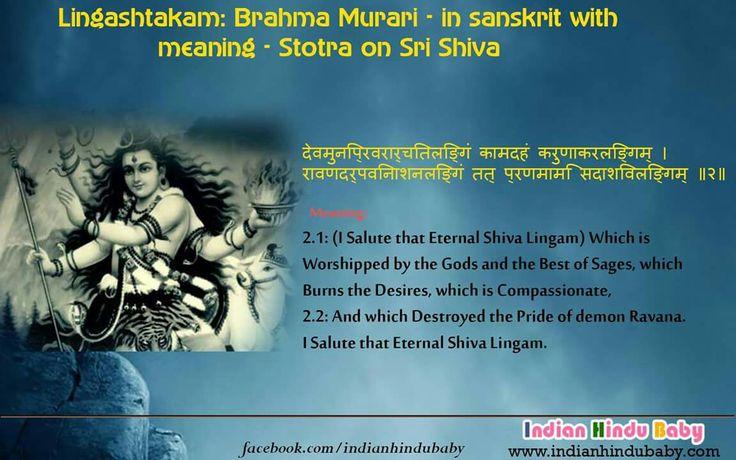 Know the meaning of Sanskrit sloka of Lord Shiva - 'Lingashtakam'
