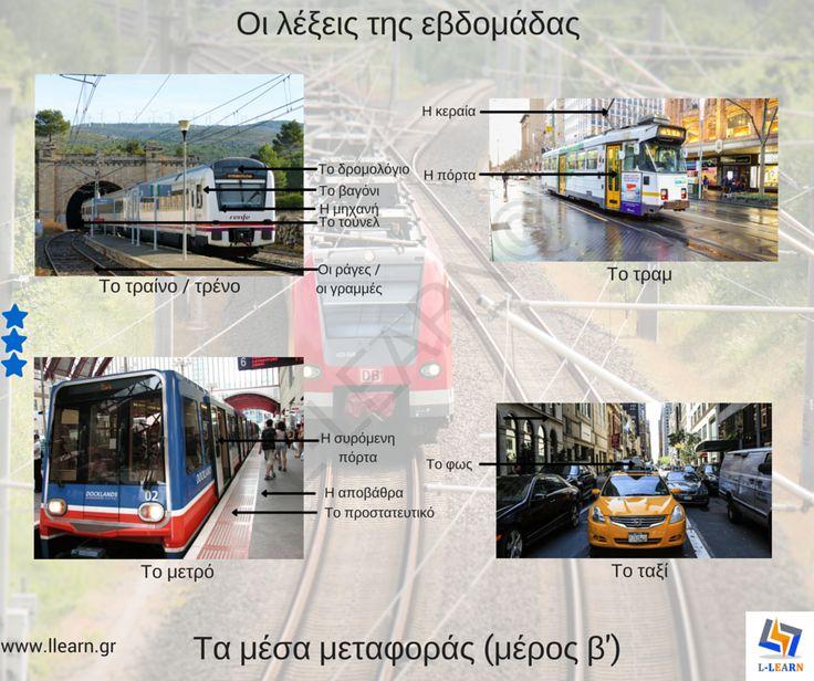 Τα μέσα μεταφοράς (μέρος β'). Means of transport (part 2). #λέξεις #Ελληνικά #ελληνική #γλώσσα #λεξιλόγιο #Greek #words #Greek #language #vocabulary #LLEARN