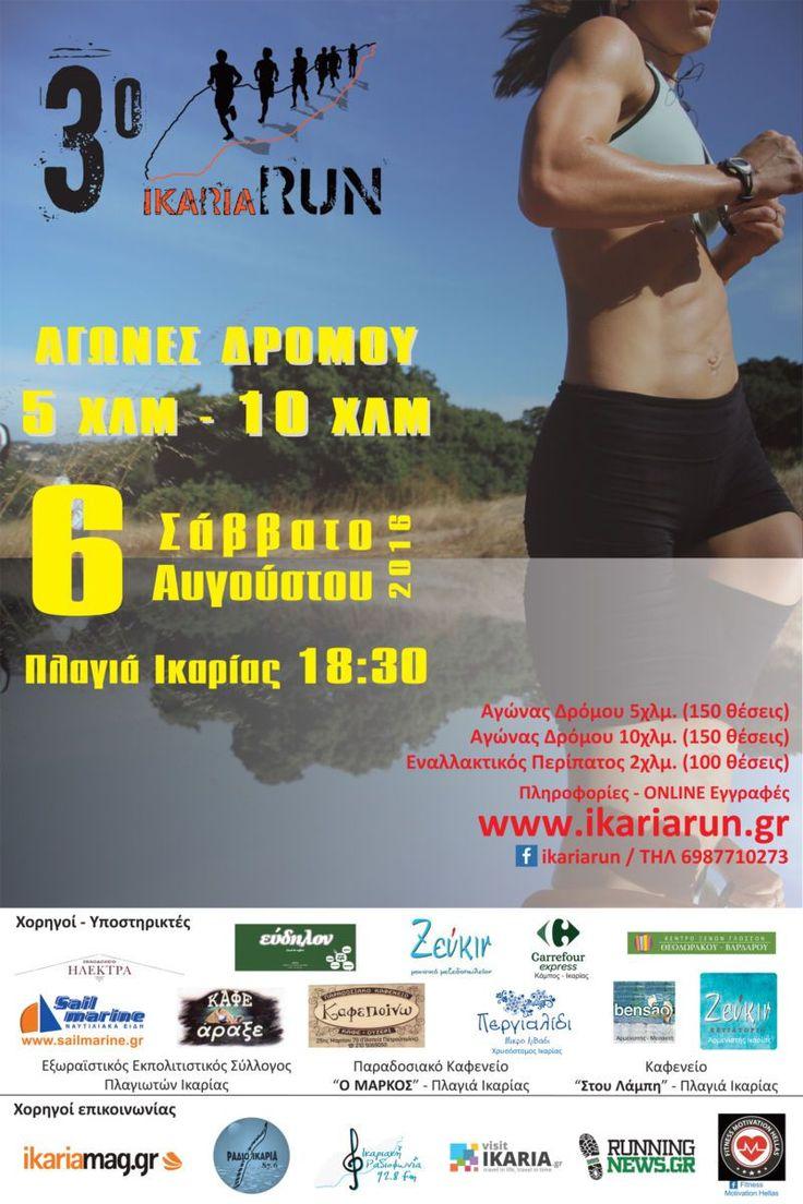 Ikaria Run 2016: Πληροφορίες και εγγραφές στη διοργάνωση
