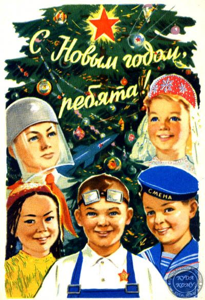 Happy New Year USSR