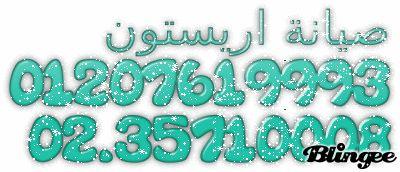 صيانة غسالات اريستون 01207619993 - 0235699066