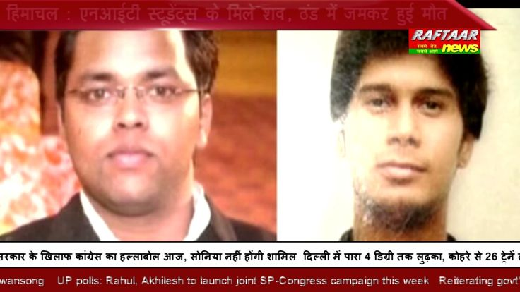 National Hindi News 14 January 2017 II Raftaar News Channel Live