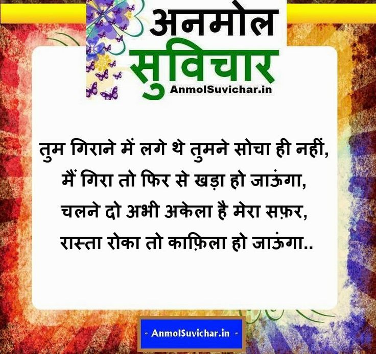 Latest Quotes In Hindi: 150 Best Images About Hindi Suvichar Images On Pinterest