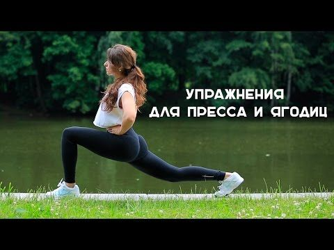 Упражнения для пресса и ягодиц. Тренировка на открытом воздухе [Workout | Будь в форме] - YouTube