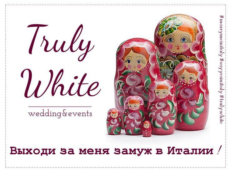 #trulywhite #wedding #marrymeinitaly #sayyesinitay #weddinginitaly #weddingplanner #matrioska #beautifullocation #location #russianbrideinitaly #yourperfectday  #treviso #venice #russia #followme