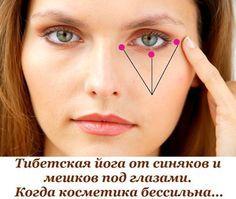 Многие людеи страдают от синяков и мешков под глазами, которые появляются от бессонных ночей, стрессов, работы за компьютером. Это так старит человека, сразу на несколько лет! И косметика может лишь замаскировать их. #глаза #синяки