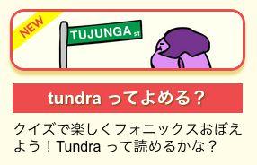 フォニックス クイズ:tundra ってよめる?を追加しました。みてみてね !