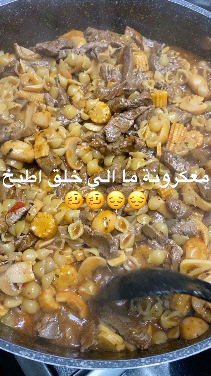 Leyla Fathallah ليلى فتح الله On Instagram Chefelyla Emelloul Arabic Food Recipes