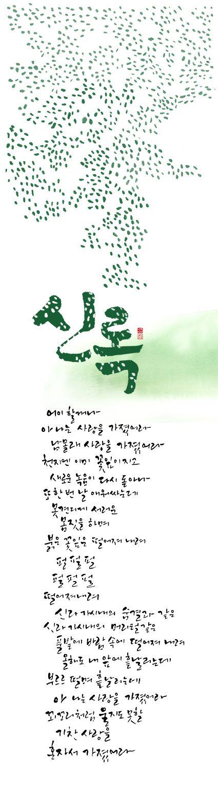 calligraphy_신록_서정주