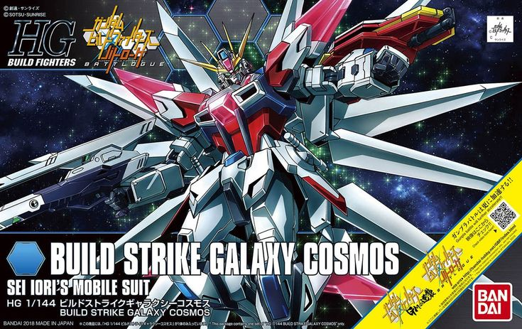 HGBF 1/144 BUILD STRIKE GALAXY COSMOS: Box Art, and NEW Official Images. Info Release http://www.gunjap.net/site/?p=332418