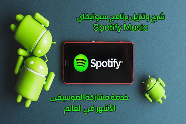 تحميل برنامج Spotify للأندرويد خدمة مشاركة الموسيقى الأشهر في العالم سبوتيفاي 2019 Spotify Music Music Spotify