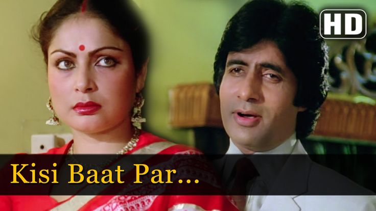 Kisi Baat Pe Main Kisise Khafa Hoon - Rakhee - Amitabh - Vinod Mehra - Bemisal Songs - Kishore Kumar - YouTube