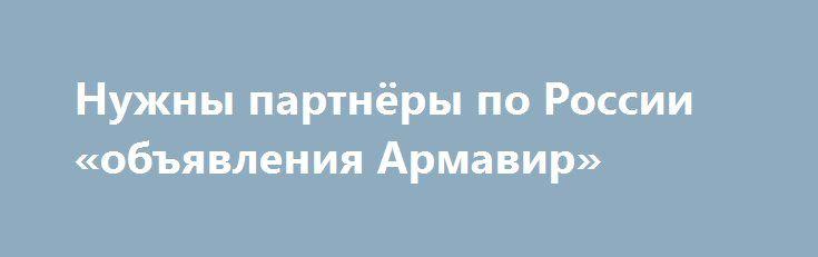 Нужны партнёры по России «объявления Армавир» http://www.pogruzimvse.ru/doska177/?adv_id=548  Наша компания уже более 12 лет занимается разведением шиншилл и продажей шкурок. В связи с увлечением объемов производства, требуются партнёры в регионах. Работа простая и не требует много времени. Возможно совмещение. Мы заключаем с Вами договор о сотрудничестве на 5-10 лет. Вы приобретаете у нас племенное поголовье от 2 до 100 пар.    Разводите животных, родившийся молодняк сдаете обратно нам на…
