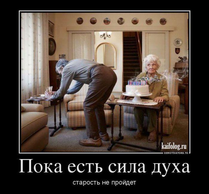 Прикольная картинка про мужика в возрасте
