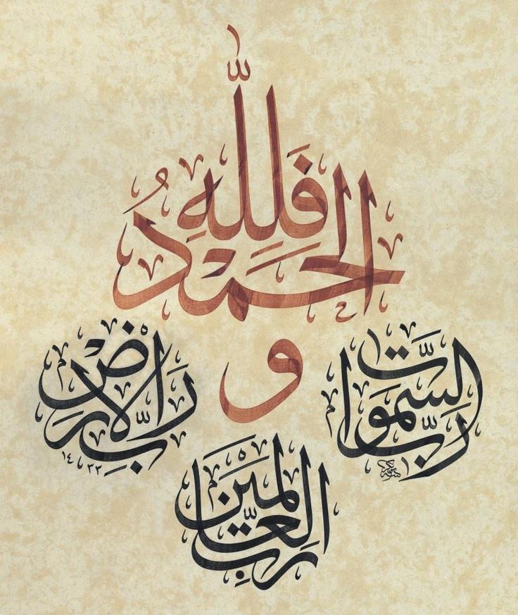 فلله الحمد رب السموات ورب الأرض رب العالمين  #Arabic #Calligraphy