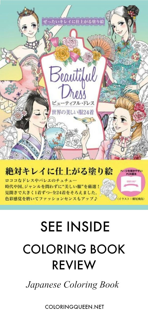 See Inside Beautiful Dress Coloring Book Review This Japanese Is Illustrated By Askuka