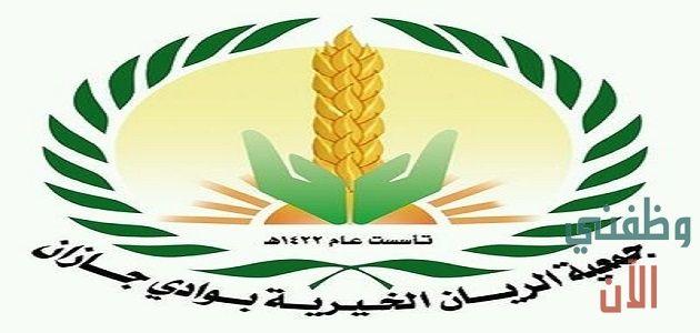 Pin By Khalejy Com خليجي كوم On وظائف السعودية In 2021 Ale