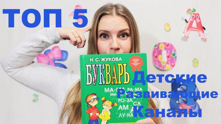 ТОП 5 Детские Развивающие Каналы/ TOP 5 Educational channels for children