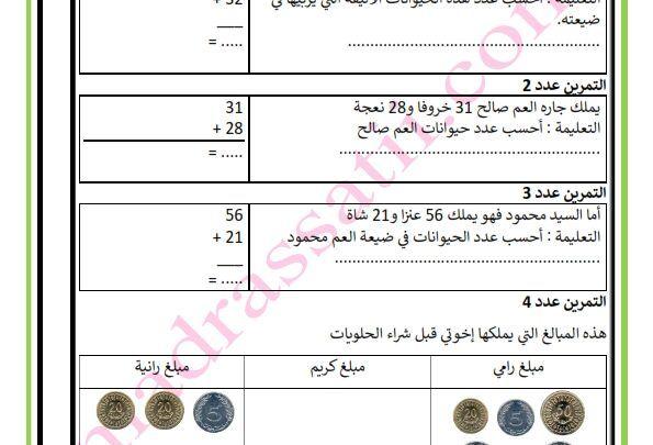 المراجعة اليومية للحروف ملف رقم 15 حرف الدال تمارين خط موقع مدرستي Arabic Alphabet For Kids Alphabet For Kids Arabic Alphabet