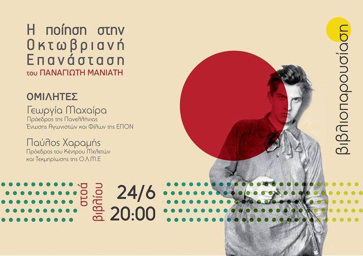 Παρουσίαση του βιβλίου του Παναγιώτη Μανιάτη, Η ποίηση στην Οκτωβριανή Επανάσταση  στη Στοά Του Βιβλίου τη Τετάρτη 24 Ιουνίου 2015 στις 20:00. Είσοδος ελεύθερη