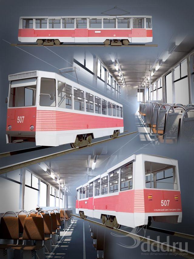 """""""PROFI"""" трамвай 3dsMax 2012 + fbx (Vray) : Транспорт : Файлы : 3D модели, уроки, текстуры, 3d max, Vray"""