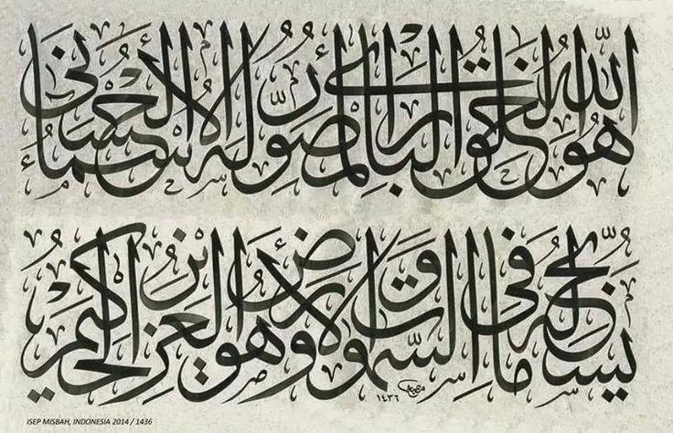 #الخط_العربي  هو الله الخالق البارئ المصور له الاسماء الحسنى يسبح له ما في السموات والارض وهو العزيز الحكيم