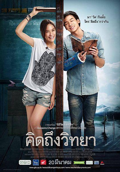 Teacher's Diary (Thai Movie) - 2014