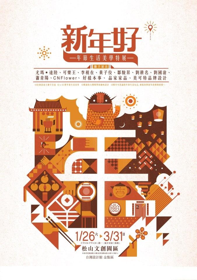 台灣設計館「新年好」年節生活美學特展