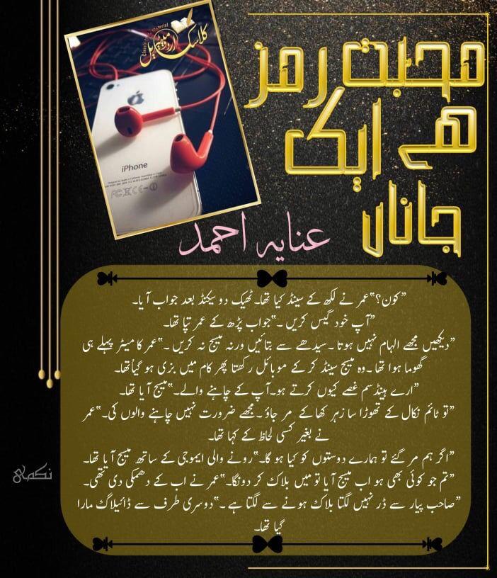 محبت اک رمز ہے جاناں از عنایہ احمد Quotes From Novels Namal Novel Romantic Novels To Read