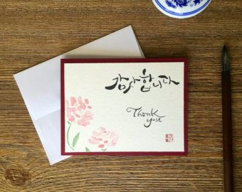 Watercolor Rose Card / Hand-lettered Korean Calligraphy Card / Christian gift / Handwritten Calligraphy / Thank you card - Edit Listing - Etsy