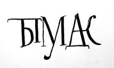 Наша учительница по китайскому уже 6 лет живет в России и изучает русский, но с русскими иероглифами пока проблема :)