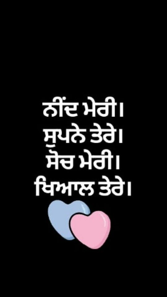 Nav Jivan Elementry Repute Pinterest Punjabi Quotes