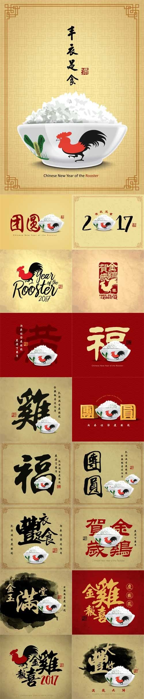 Vector Chinese New Year Card Design with Rooster Bowl 2017 Year