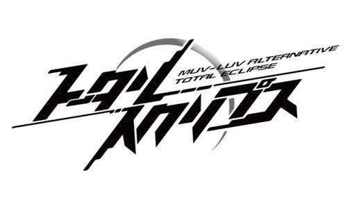 「マブラヴ」シリーズ初のTVアニメ「トータル・イクリプス」最新情報!