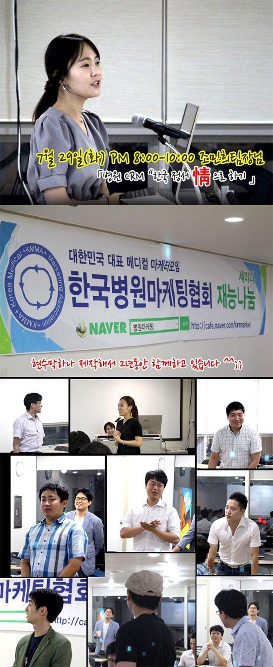 2014.07.29  재능나눔강의 조민희 실장님 CRM 교육