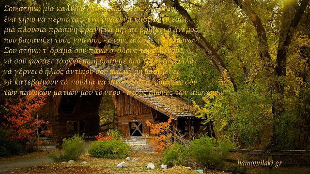 Τα Τετράδια της Αμπάς: Νικηφόρος Βρεττάκος - Σοῦ στήνω μία καλύβα