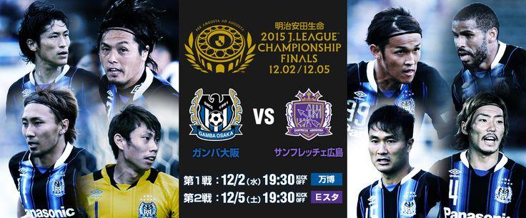 2015 CS決勝 G大阪vs広島 / ガンバ大阪オフィシャルサイト