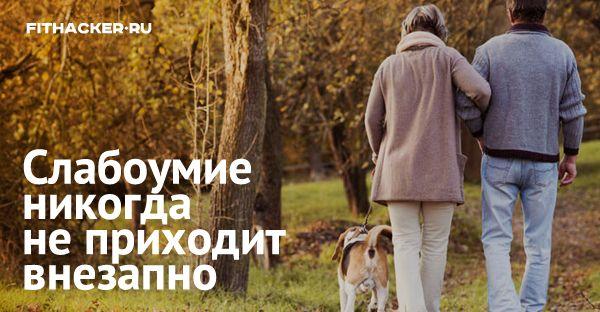 Академик Бехтерев, посвятивший жизнь изучению мозга, как-то заметил, что великое счастье умереть, сохранив на дорогах жизни разум, будет дано лишь 20% людей.
