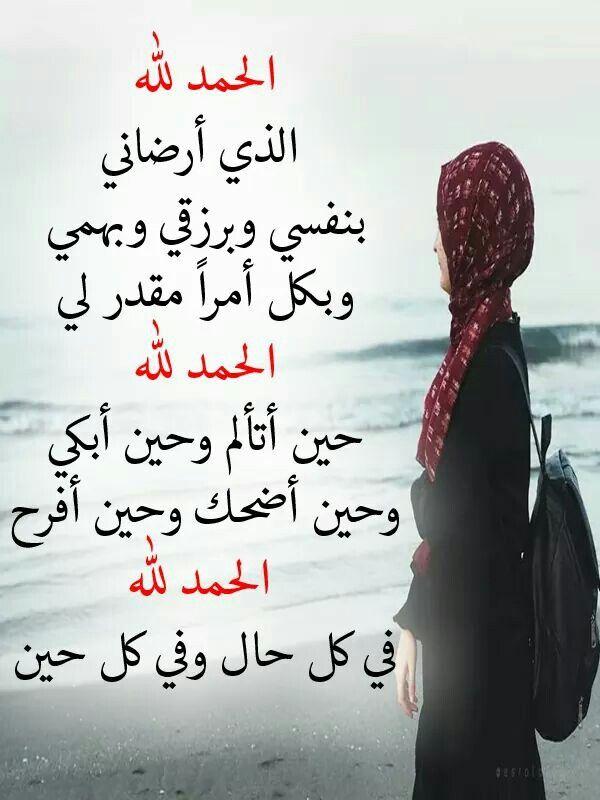 الحمدلله دائما وأبدا Prayers Faith Allah